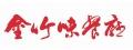 金竹味餐廳有限公司