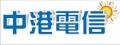 中港電信有限公司