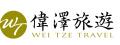 偉澤旅行社有限公司