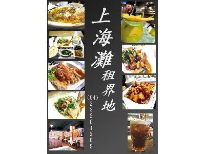 上海灘租界地餐廳相關照片3