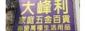 大峰利五金百貨
