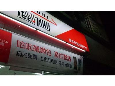 遠傳電信雲林麥寮服務中心-佳偉電信事業有限公司相關照片1