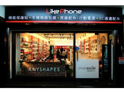 LikePhone愛殼瘋手機配件專賣店相關照片2