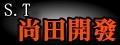 尚田開發企業社