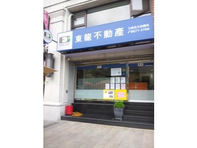東龍不動產三峽北大加盟店(金星藝術工程)相關照片1