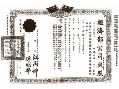 金元台企業有限公司相關照片7