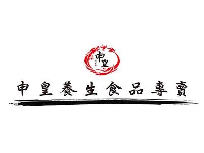 秝芝味國際有限公司相關照片3