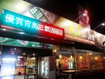 阿瑤羊雞店快炒99相關照片2