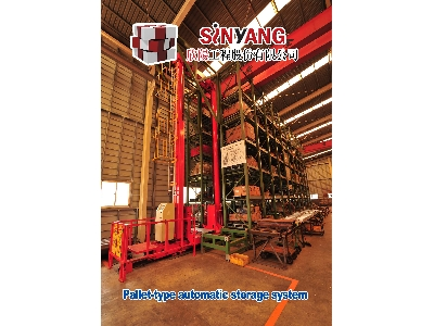 自動倉儲-棧板式