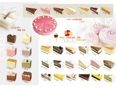 蛋糕產品DM1