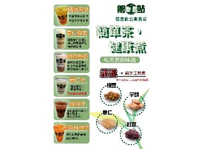 第一站健康飲品相關照片1
