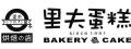里夫蛋糕店(糖人食品有限公司)