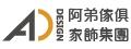 A-Di精品訂製家具(高第國際設計股份有限公司)