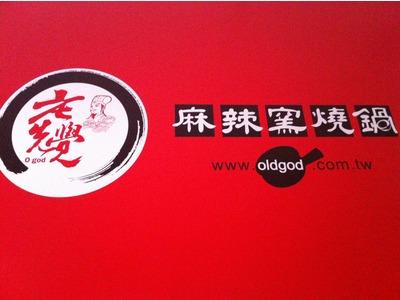 老先覺麻辣窯燒鍋-台中朝馬店(馬克小吃店)相關照片1
