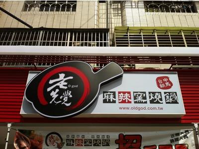 老先覺麻辣窯燒鍋-台中朝馬店(馬克小吃店)相關照片4