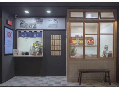 一芳水果茶(品揚商行)-桃園南崁相關照片3