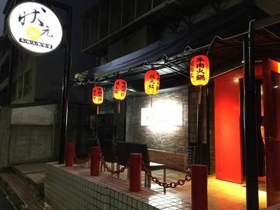 台北林森店(五條通內)