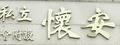 財團法人台南縣私立懷安老人養護中心