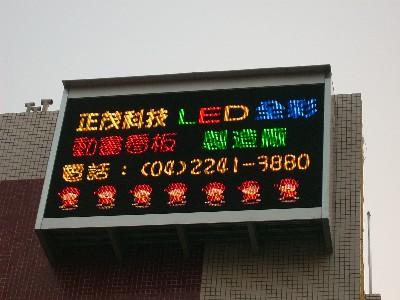 LED全彩電腦看板