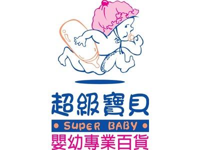 超級寶貝嬰兒用品(鈞勝商行)相關照片1