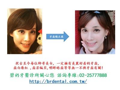 碧礽牙醫診所相關照片6