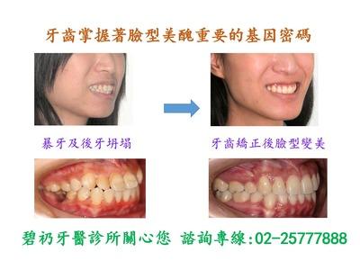 碧礽牙醫診所相關照片9