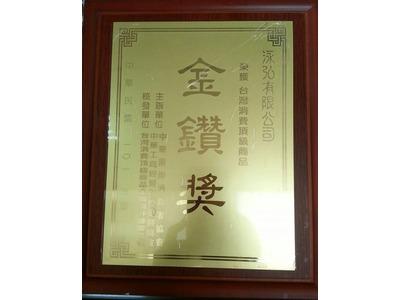 台灣消費頂級商品金鑽獎