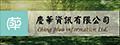 慶華資訊有限公司