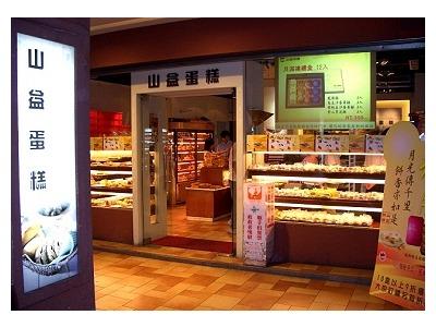 山益西點麵包店相關照片1