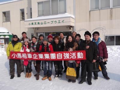 日本員工旅遊