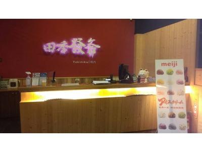 田季餐飲集團HQ(全幃股份有限公司)相關照片8