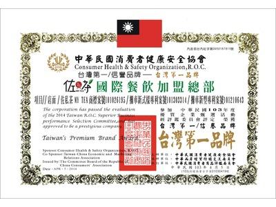 今年榮獲台灣第一品牌
