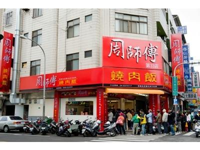 台中 北平店