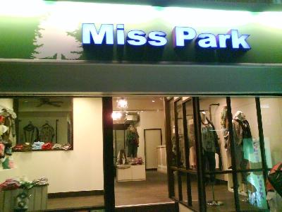 小姐公園服飾行相關照片1
