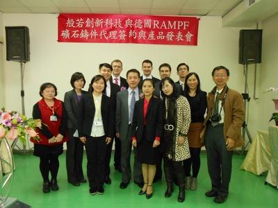 RAMPF礦石鑄件發表