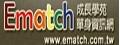 Ematch單身資訊網(智碩家有限公司)
