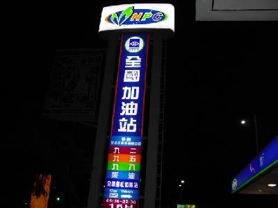 全國加油站股份有限公司鳥松站相關照片1