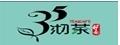 35沏茶(大社中山冷飲店)
