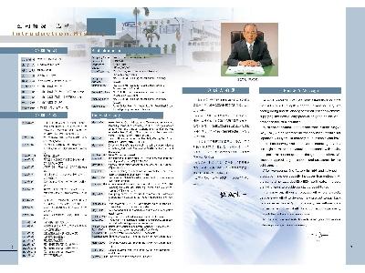 台灣油研股份有限公司(日商)相關照片1