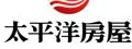 太平洋房屋鹿興加盟店(河月實業社)