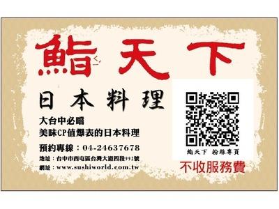 鮨天下日本料理(三吉和勝有限公司)相關照片1
