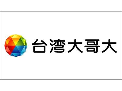 台灣大哥大(科通訊有限公司)相關照片1