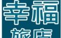 幸福旅店(幸福大旅社股份有限公司)