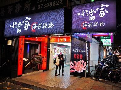 台灣小當家餐飲股份有限公司相關照片2
