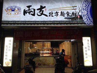 板橋民族店1
