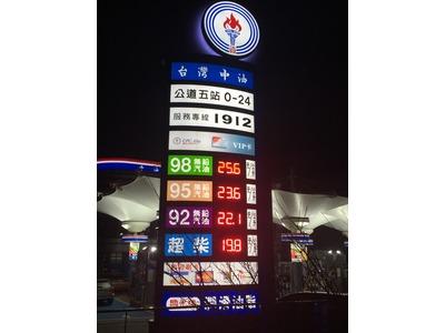 佑順加油站股份有限公司相關照片3