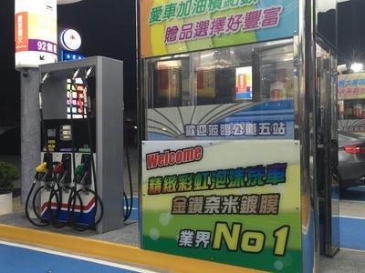 佑順加油站股份有限公司相關照片4