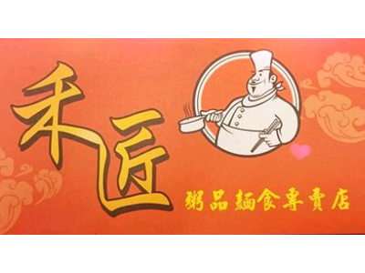 禾匠粥品麵食館(鑫明誠小吃店)相關照片1