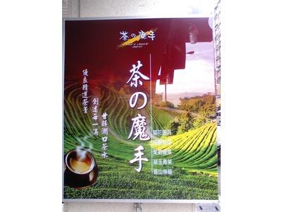 茶之魔手(六合一店)相關照片1