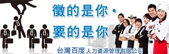 台灣百度人力資源管理顧問有限公司